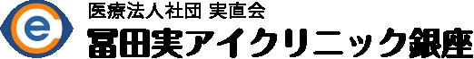 レーザー白内障手術|冨田実アイクリニック銀座